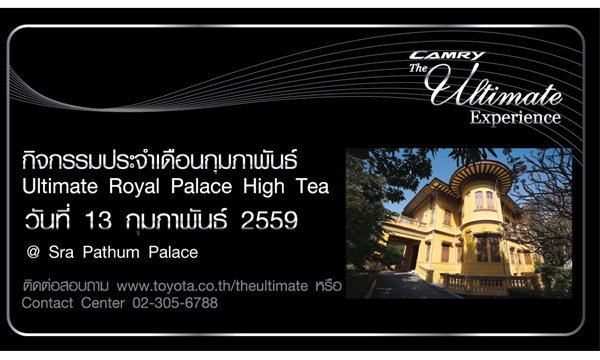 Ultimate Activity : Ultimate Royal Palace High Tea