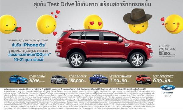 Happy Life Drive Ford   Test Drive ตลอดเดือนกุมภาพันธ์ ลุ้นรับ iPhone 6s