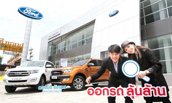 ฟอร์ดจัดแคมเปญ Ford Deal Hunter  ออกรถลุ้นล้านและบัตรเติมน้ำมัน 20,000 บาท  ลองขับรับเลย