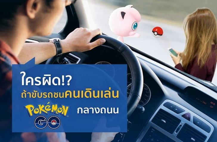 ถ้าเราขับรถชนคนเดินเล่น Pokémon GO ผิดไหม?