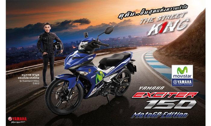 ใหม่! ยามาฮ่า เอ็กซ์ไซเตอร์ 150 MotoGP Edition  ดุดัน…ขั้นสุดแห่งความเร้าใจ