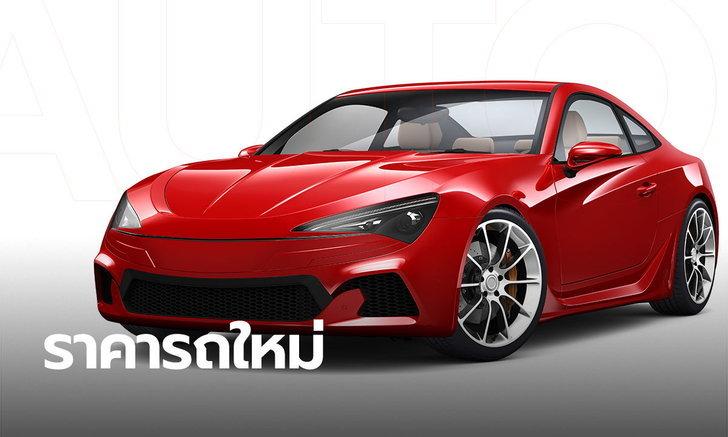 ราคารถใหม่ เช็คราคาล่าสุด รถยนต์ทุกยี่ห้อ ปี 2564