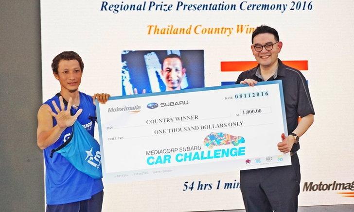 ปิดฉาก Subaru Car Challenge 2016 ไทยพ่ายสิงค์โปร์คว้า Subaru XV ไปครอง
