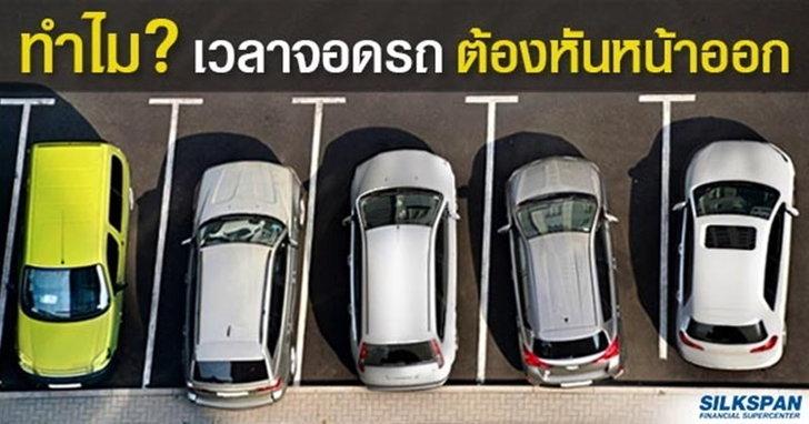 จอดรถ ทำไมต้องหันหน้าออก