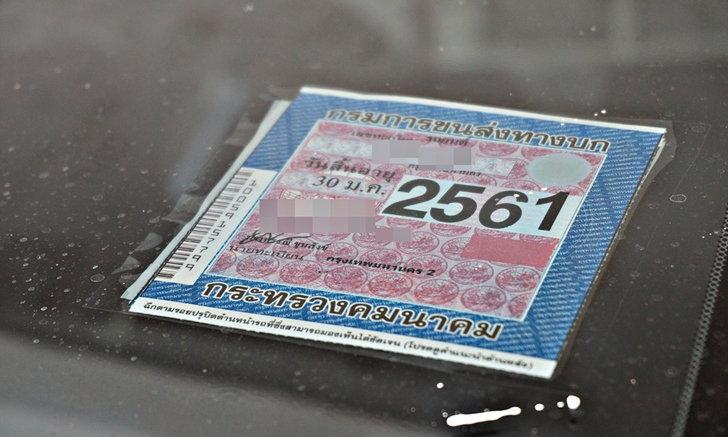 โดนแน่! ไม่จ่ายค่าปรับใบสั่งอาจถูกงดต่อภาษีรถยนต์