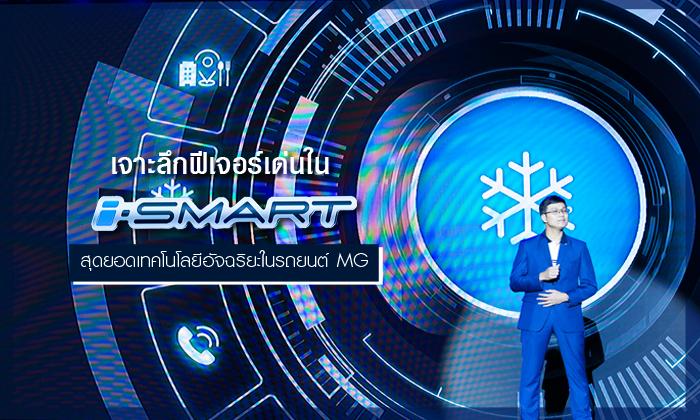 """เจาะลึกฟีเจอร์เด่นใน """"i-SMART"""" สุดยอดเทคโนโลยีอัจฉริยะในรถยนต์ MG"""