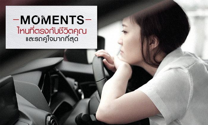 Moments ไหน ที่ตรงกับชีวิตคุณและรถคู่ใจมากที่สุด