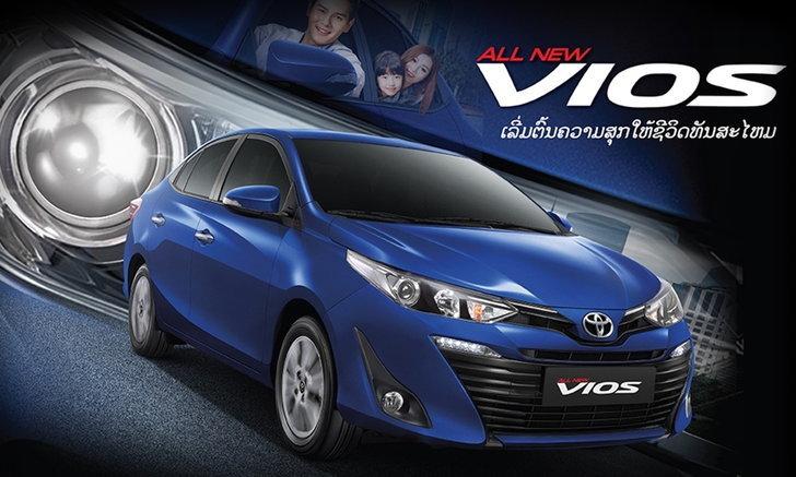 Toyota Vios 2018 เวอร์ชั่นลาวโฉมเดียวกับ Yaris ATIV พร้อมเครื่องยนต์ 1.3 ลิตร