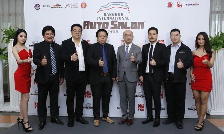 Auto Salon 2018 รวมสุดยอดรถอิมพอร์ตญี่ปุ่น พร้อมโปรโมชั่นรถใหม่รับกลางปี