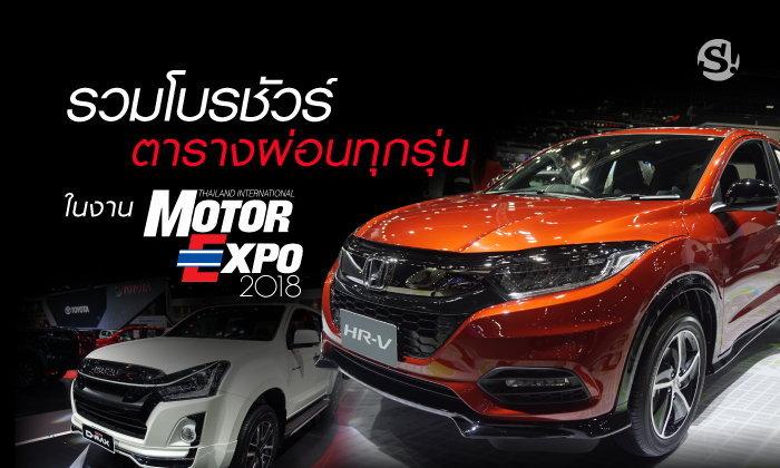 รวมโบรชัวร์-ตารางผ่อนทุกรุ่นในงาน Motor Expo 2018