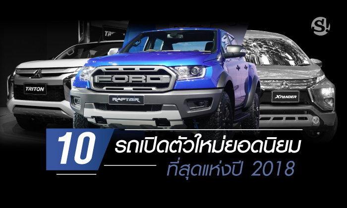10 อันดับรถยนต์เปิดตัวใหม่ยอดนิยมแห่งปี 2018