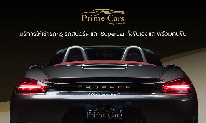 Prime Cars Rental ให้บริการเช่ารถหรู สานฝันคนอยากขับรถสปอร์ต-ซุปเปอร์คาร์ ให้เป็นจริง