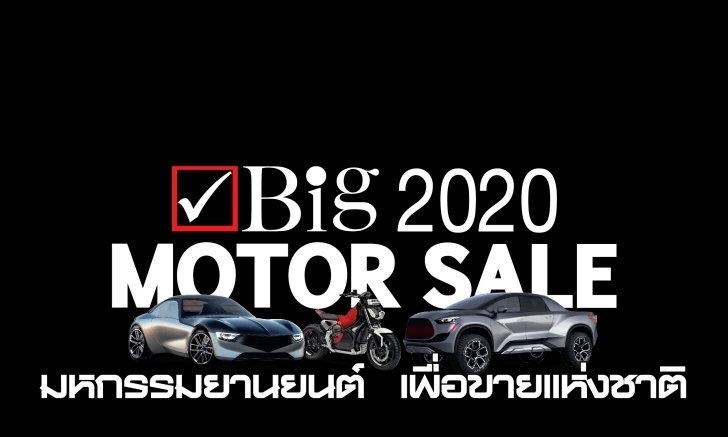ออกแถลงการณ์! ผู้จัดยืนยันเตรียมจัด BIG Motor Sale 2020 เดือนสิงหาคมนี้