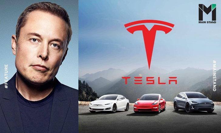 """ทำไม? """"Tesla"""" ถึงเป็นบริษัทยานยนต์ที่มีมูลค่ามากที่สุดในโลกทั้งที่เพิ่งก่อตั้งได้ 17 ปี"""