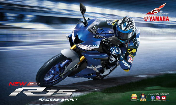 ซูเปอร์สปอร์ตระดับโลก! เปิดตัว New Yamaha R15 Racing Spirit ในราคา 97,500 บาท