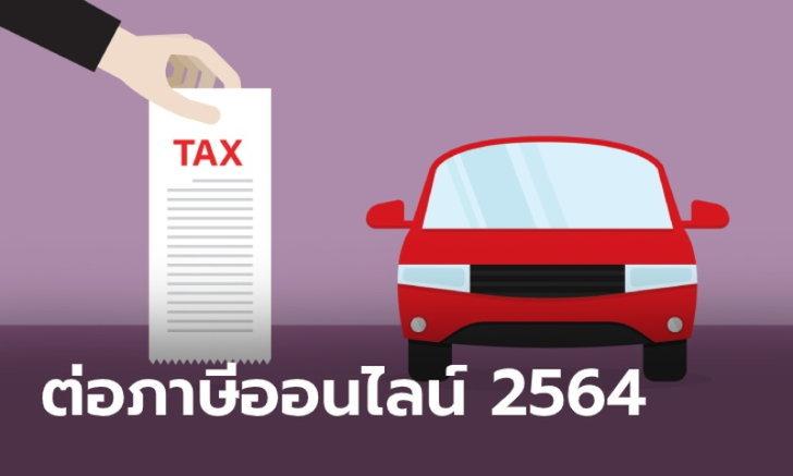 ต่อภาษีรถยนต์ออนไลน์ 2564 มีขั้นตอนอย่างไรบ้าง?