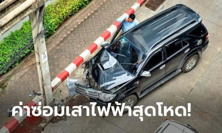 ขับรถชนเสาไฟฟ้า 1 ต้น ต้องจ่ายค่าชดใช้เป็นเงินกี่บาท?