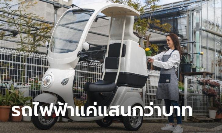 Blaze EV Delivery 2021 ใหม่ รถสามล้อไฟฟ้าสำหรับส่งของ ราคาแค่ 1.4 แสนบาทที่ญี่ปุ่น