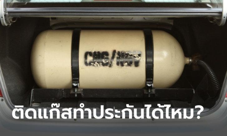 รถติดแก๊ส LPG/CNG ทำประกันรถยนต์ได้หรือไม่?