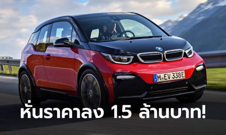 BMW i3s 2020 ใหม่ หั่นราคาลงถึง 1.5 ล้านบาท ที่งานมอเตอร์เอ็กซ์โป