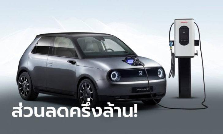 ชาวญี่ปุ่นเฮ! รัฐบาลมอบส่วนลดเกือบ 6 แสนบาทสำหรับผู้ที่ซื้อรถยนต์ไฟฟ้า