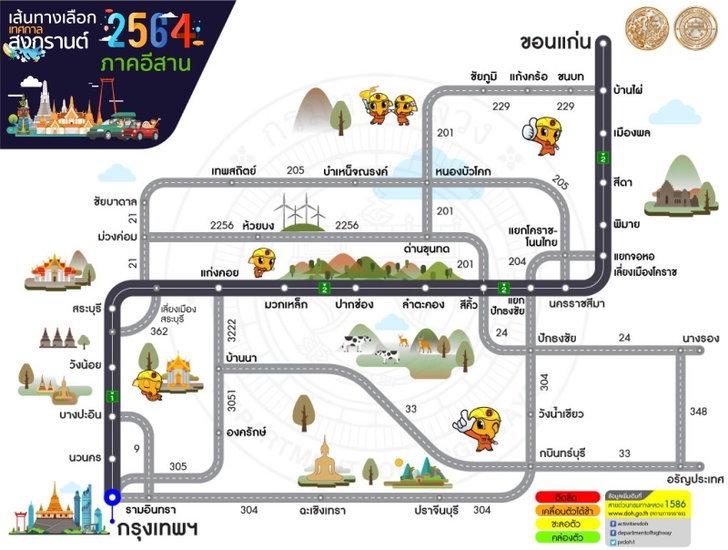 songkran_shortcut_04