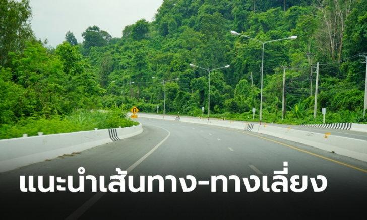 เปิดโผ 15 เส้นทางเลือก-ทางเลี่ยงรถติดช่วงสงกรานต์ 2564 จากกรมทางหลวง