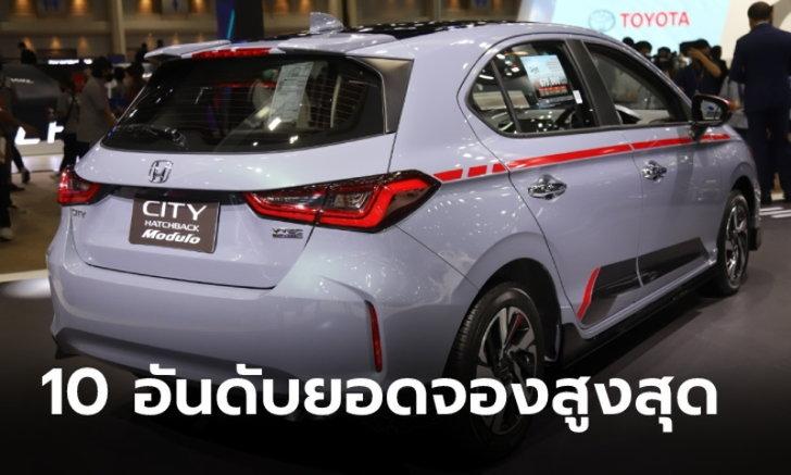 10 อันดับรถยนต์ที่มียอดจองสูงที่สุดในงานบางกอกมอเตอร์โชว์ 2021