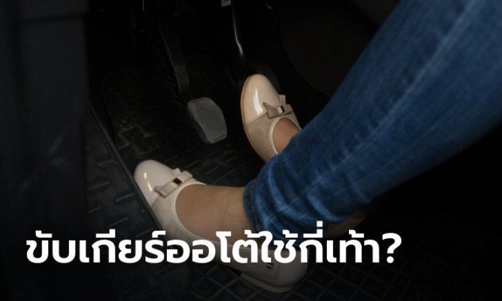 """ขับรถเกียร์ออโต้ใช้ """"เท้าเดียว"""" หรือ """"สองเท้า"""" กันแน่?"""
