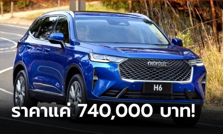 Haval H6 2021 ใหม่ เปิดตัวพร้อมวางจำหน่ายที่ออสเตรเลีย ราคาแค่ 740,000 บาท