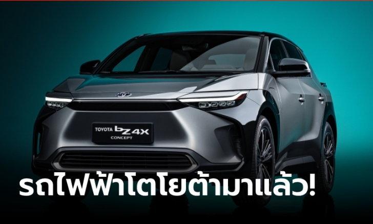 Toyota bZ4X ใหม่ ต้นแบบครอสโอเวอร์ไฟฟ้ารุ่นแรกของโตโยต้าเผยโฉมแล้ว