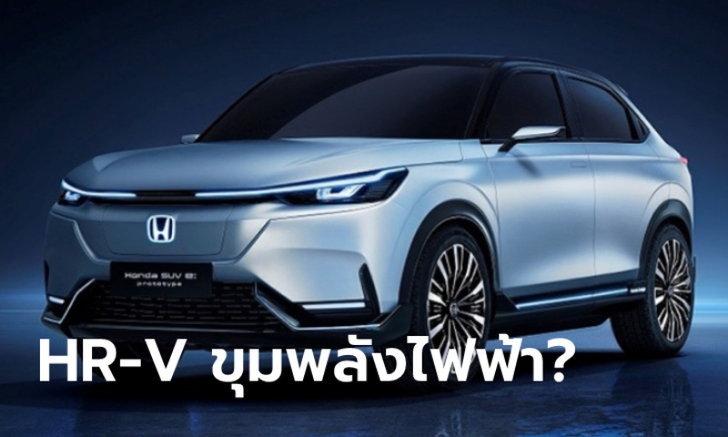 Honda SUV e:prototype ใหม่ ต้นแบบ HR-V ขุมพลังไฟฟ้าเปิดตัวครั้งแรกที่จีน