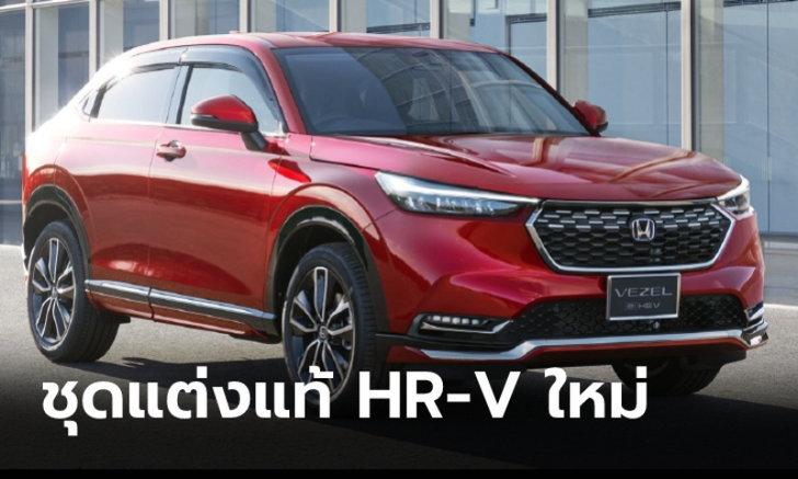 ภาพจริง All-new Honda HR-V / Vezel 2021 ใหม่ พร้อมชุดแต่งแท้จากฮอนด้าที่ญี่ปุ่น