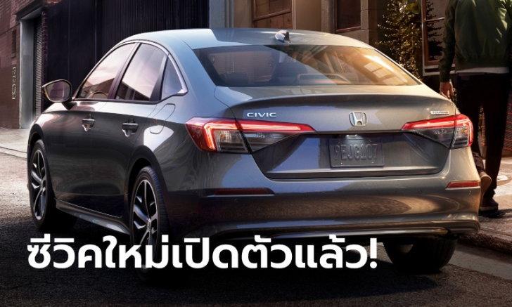 All-new Honda Civic 2021 (Gen 11) ใหม่ เปิดตัวอย่างเป็นทางการครั้งแรกในโลก