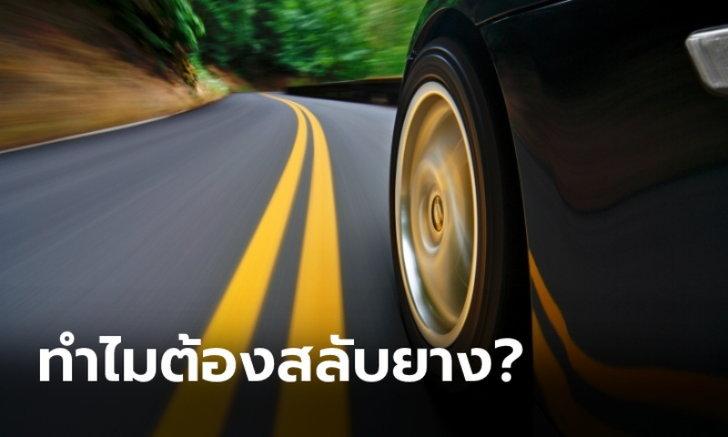 เปลี่ยนยางเส้นใหม่ ทำไมต้องสลับยางทุก 10,000 กิโลเมตร?