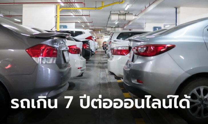 ขนส่งฯ แนะรถยนต์เกิน 7 ปี ต่อภาษีออนไลน์ได้ ลดความเสียงโควิด-19