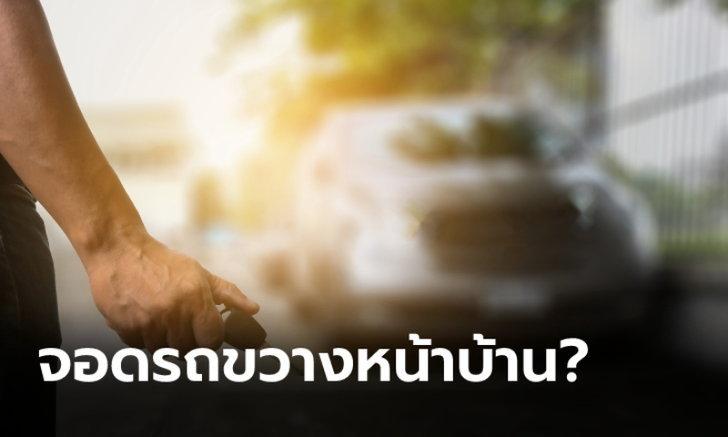 จอดรถขวางหน้าบ้านคนอื่น ผิดกฎหมายหรือไม่?