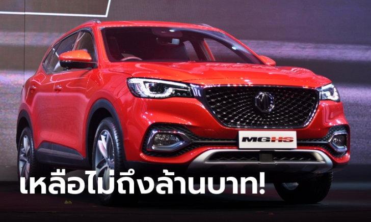 MG HS 2021 รุ่น D หั่นราคาเหลือ 999,000 บาท จำกัด 88 คันผ่านทางออนไลน์เท่านั้น