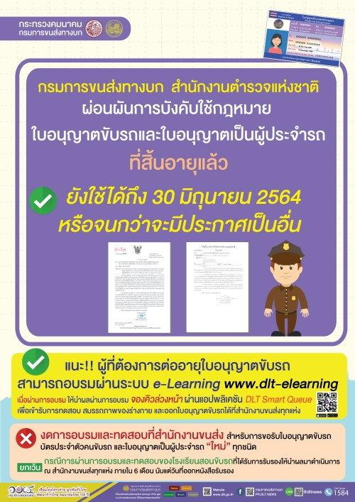 license_