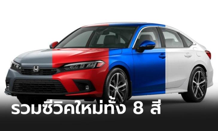 ไปดู All-new Honda Civic 2021 ใหม่ ทั้ง 8 สี สีไหนสวยกว่ากัน?