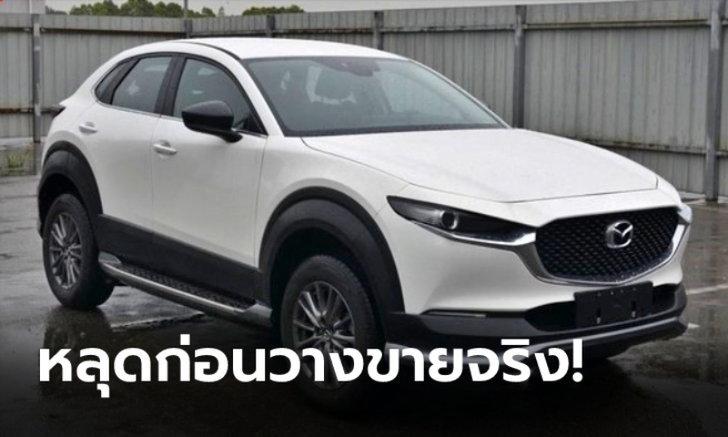 หลุด Mazda CX-30 EV 2021 ขุมพลังไฟฟ้า 218 แรงม้าเตรียมวางขายที่จีน