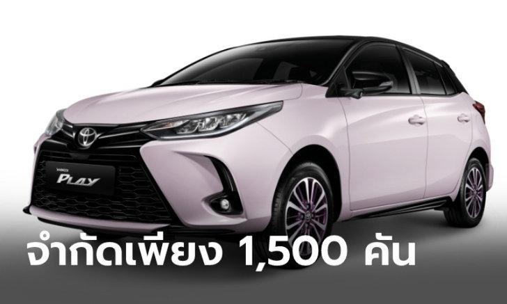 Toyota Yaris Play และ ATIV Play 2021 ใหม่ รุ่นพิเศษราคาเริ่ม 624,000 บาท