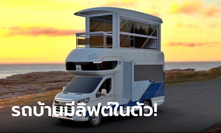 Maxus Life Home V90 Villa Edition ใหม่ รถบ้านสองชั้นสุดหรูจากจีนพร้อมลิฟต์ในตัว