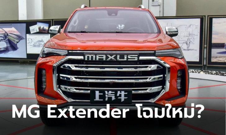 ยลโฉม Maxus T90 ใหม่ ว่าที่ MG Extender 2021 ไมเนอร์เชนจ์ในไทยเร็วๆ นี้