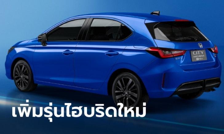 Honda City Hatchback e:HEV 2021 ใหม่ เพิ่มรุ่นไฮบริด 1.5 ลิตร ราคา 849,000 บาท