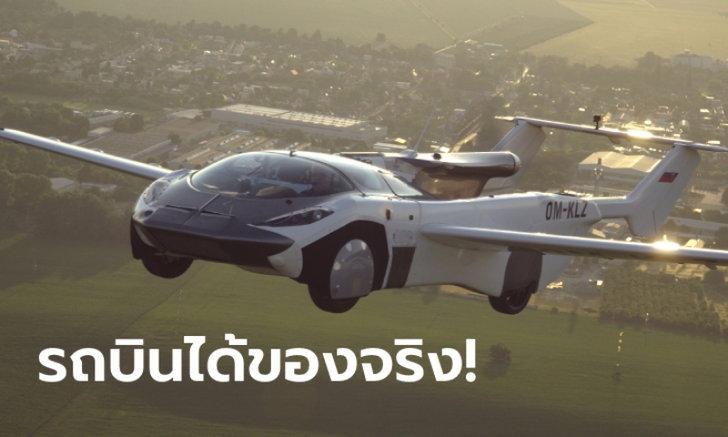 """AirCar """"รถยนต์บินได้"""" จากสโลวาเกียถูกทดสอบบินจริงนานถึง 35 นาที"""