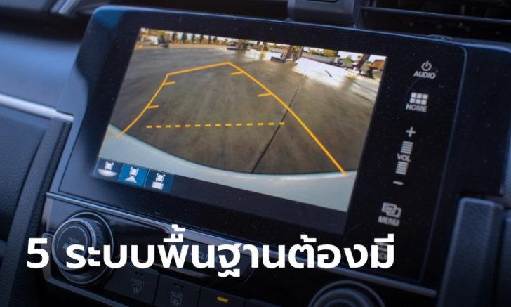 เช็กก่อนซื้อ 5 ระบบความปลอดภัยมาตรฐานที่รถใหม่ป้ายแดงปี 2564 ต้องมี