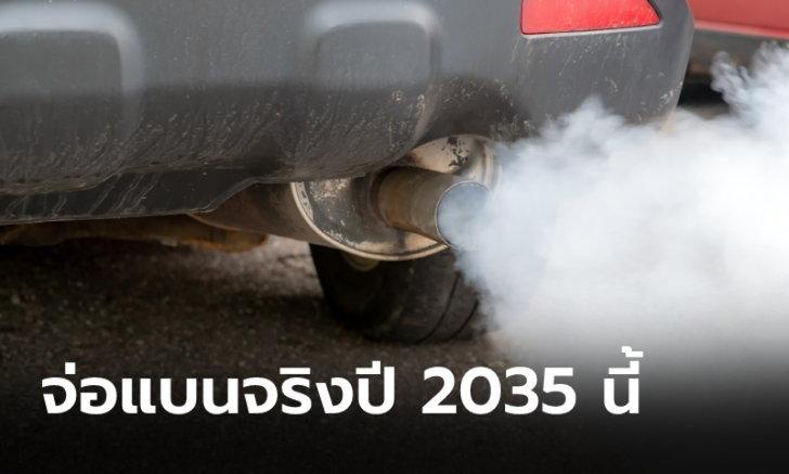 ยุโรปเตรียมยุติการวางจำหน่ายเครื่องยนต์สันดาปตั้งแต่ปี 2035 เป็นต้นไป