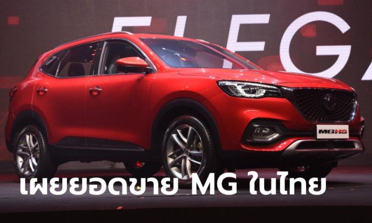 MG เผยยอดจำหน่ายรถใหม่ครึ่งแรกปี 2564 รวมทุกรุ่นกว่า 14,000 คัน