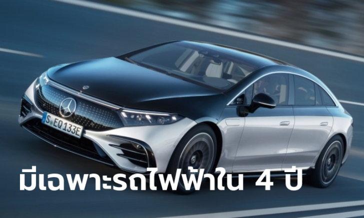 Mercedes-Benz เตรียมขายเฉพาะรถยนต์ไฟฟ้าในอีก 4 ปีข้างหน้านี้